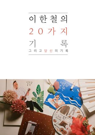 Lee Han-chul va partager 20 souvenirs avec ses fans