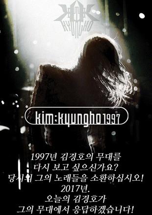 Kim Kyung-ho va se produire à Jeju