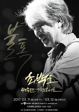 Choi Baek-ho's 40th Anniversary Concert <40>
