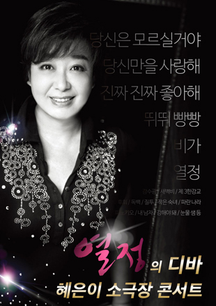 [45th Anniversary of Singing Debut]2017 Hye-euni Small Theatre Concert