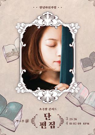 Annyeonghashingayeong va se produire sous le titre « Recueil de nouvelles »