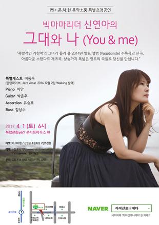 Shin Yeon-ah donne un concert à Incheon le 1er avril, ce n'est pas une blague
