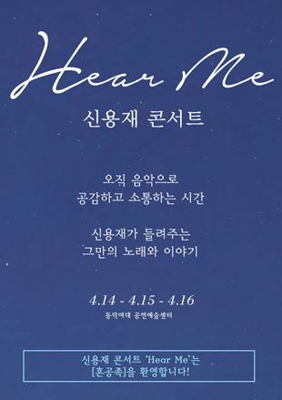 2017 Shin Yong-jae Concert <Hear Me>
