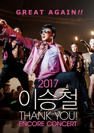 Lee Seung-chul va enthousiasmer de nouveau ses fans à Jeonju
