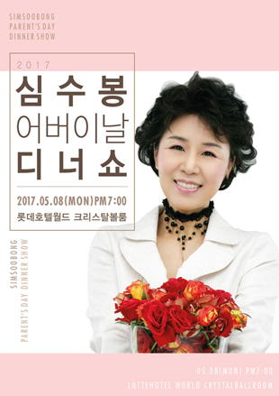 2017 Shim Soo-bong Parent's Day Dinner Show