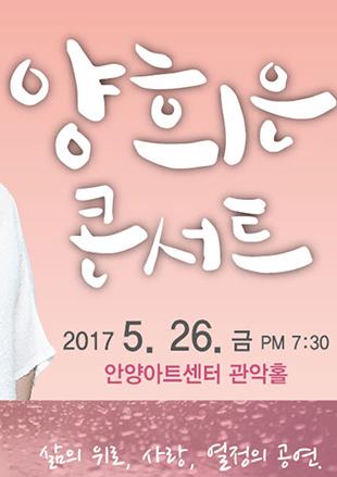 Yang Hee-eun en concert