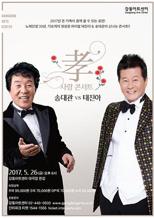 Tae Jin-ah et Song Dae-gwan vont se produire sous le thème de « Piété filiale »