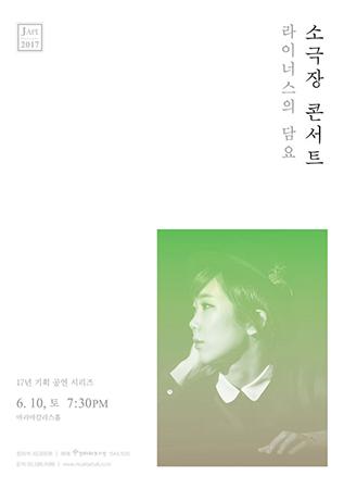 Linus' Blanket va rencontrer ses fans à Séoul