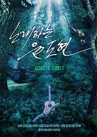 Yoon Do-hyun va donner un concert en solo
