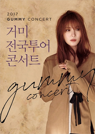 2017 Gummy Nationwide Tour: Seoul Concert