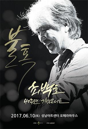 Choi Baek-ho va célébrer le 40e anniversaire de ses débuts avec un concert