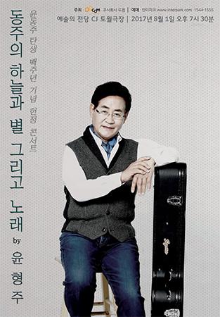 Yoon Hyung-joo célébrera avec un cocnert le 100e anniversaire du poète Yoon Dong-joo