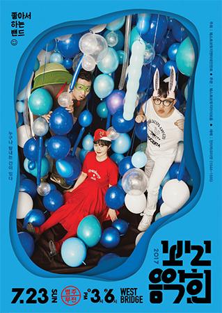 Joa Band donnera un concert dans le quartier Hongdae