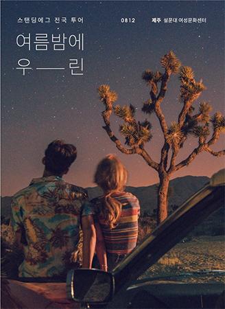 Standing Egg rencontrera ses fans à Jeju