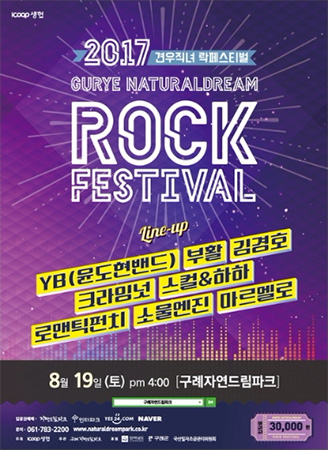 Gurye Natural Dream Rock Festival