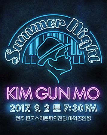 Kim Gun-mo va célébrer le 25e anniversaire de ses débuts sur scène