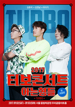 Turbo First Theatre Concert <Bros I Know> - Seoul