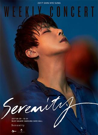"2017 Shin Hye-sung Weekly Concert ""Serenity"""