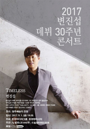 Byun Jin-seob va se produire à Daegu sous le titre « Timeless »