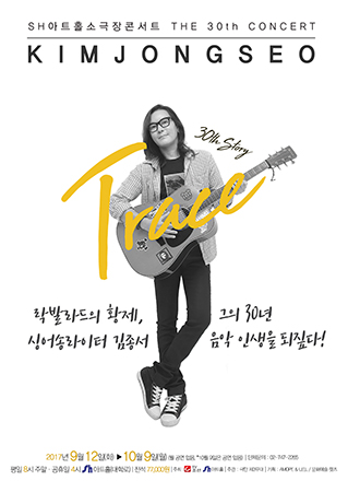 "Kim Jong-seo 30th Anniversary Concert ""Trace – 30th Story"""
