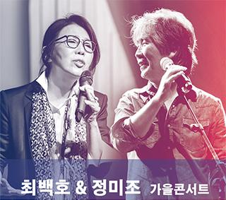Choi Baek-ho et Jeong Mi-jo vont donner un concert d'automne