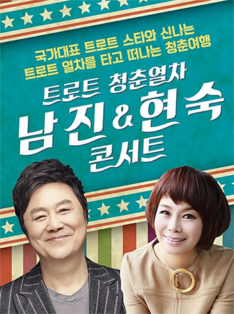 Nam Jin et Hyun Sook sur une même scène