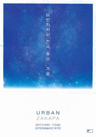 Urban K part en tournée nationale en novembre
