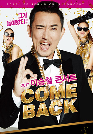 "2017 Lee Seung-chul Concert ""COME BACK"""