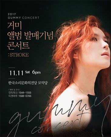 Gumy enthousiasmera le public à Jeonju