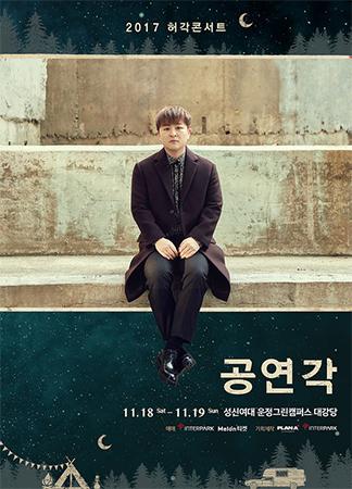 Heo Gak plus proche de ses fans dans une petite salle de concert