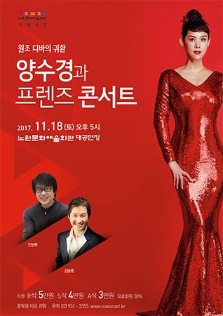 Yang Soo-kyung se produira à Séoul