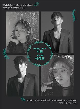 Park Won et Heize donneront conjointement un concert à Busan