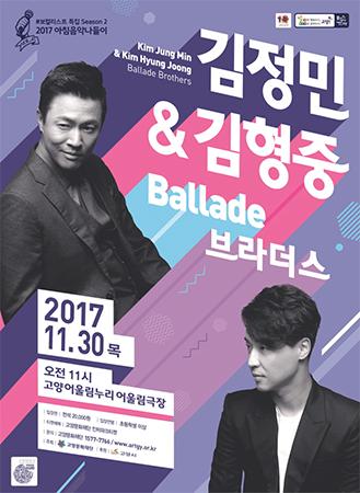 Kim Jeong-min et Kim Hyung-joong toucheront le public cet automne
