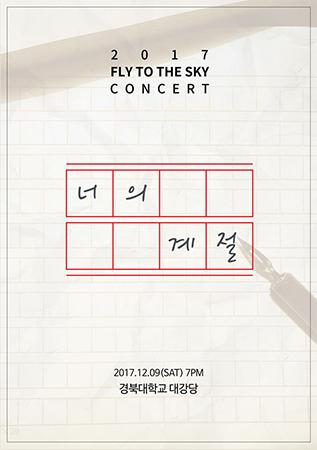 Fly to the Sky se produira pour promouvoir son nouvel album