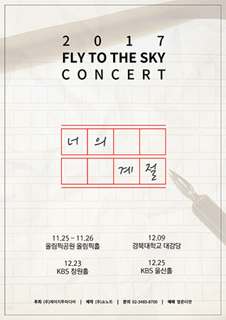 "2017 Fly to the Sky Concert ""Your Season"""
