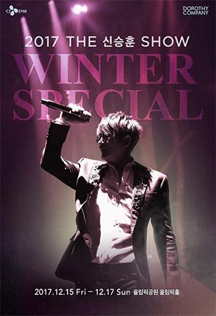 Shin Seung-hoon se produira à l'occasion du 27e anniversaire de ses débuts