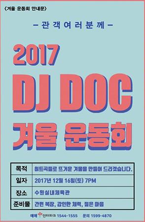 DJ D.O.C. donnera un concert de fin d'année à Suwon