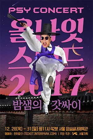 "PSY ""All Night Stand"" 2017 in Seoul"