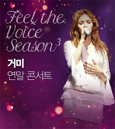 Gumy va clore l'année 2017 avec un concert à Jeju