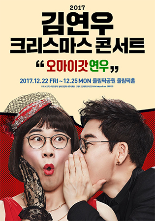 "Kim Yeon-woo Christmas Concert ""Oh My God Yeon-woo"""