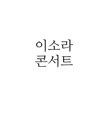 Lee So-ra commencera l'année 2018 avec un concert