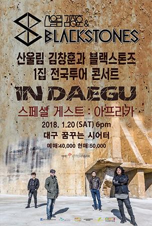 Kim Chang-hoon & Black Stones donnera un concert à Daegu
