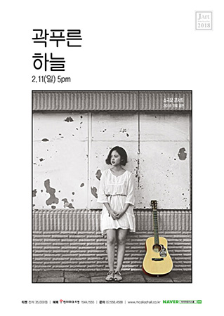 Kwak Pureunhaneul se produira à Séoul