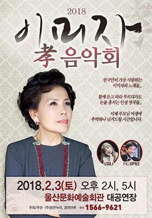 Lee Mi-ja donnera un concert à Ulsan