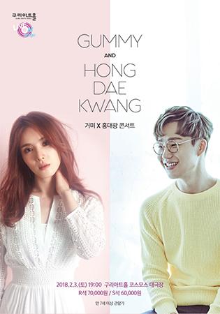 Gumy et Hong Dae-kwang donneront conjointement un concert