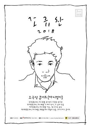 Jo Gyu-chan se produira sous le titre « Marcher à nouveau »
