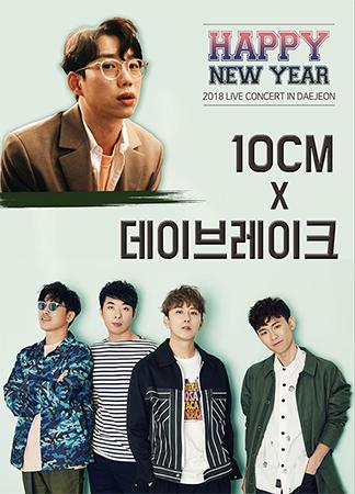 10 cm et Daybreak enthousiasmeront le public à Daejeon