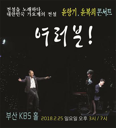Yoon Hang-ki et Yoon Bok-hee se produiront à Busan