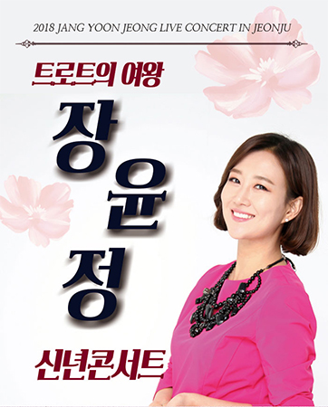 Jang Yoon-jeong donnera un concert à Jeonju