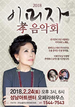 Lee Mi-ja se produira sous le thème « Piété filiale »
